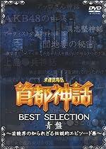 未確認噂話「首都神話」BEST SELECTION 青盤~芸能界の知られざる伝説的エピソード集~ [DVD]