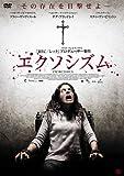 エクソシズム [DVD]