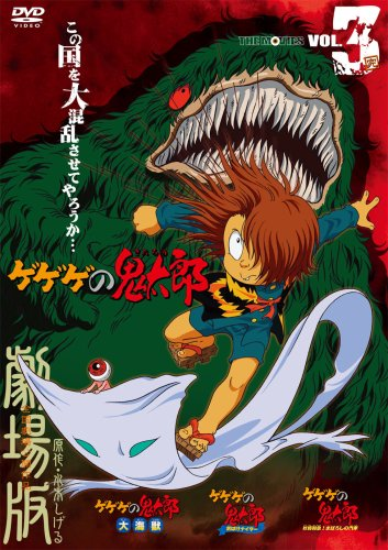 Щелкунчик китаро - фильм (1986, весна) / gegege no kitarou: youkai taisen arasou