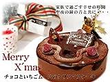 【2010年クリスマスケーキ・チョコとイチゴのスペシャルクリスマスケーキ 鈴木パティシエ】2010年12月中旬以降発送!クリスマスの定番チョコレートといちごの出会い♪店長一押し!生チョコやいちごムースの贅沢な味わいのクリスマスケーキ♪神戸お取り寄せスイーツ / 神戸お取り寄せスイーツ