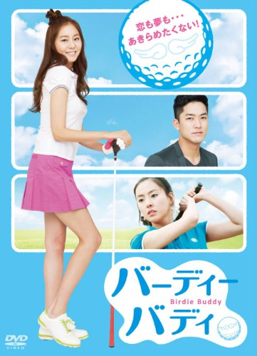 バーディーバディ ノーカット完全版 DVD-BOX1