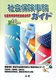社会保険事務ガイド〈平成20年度版〉