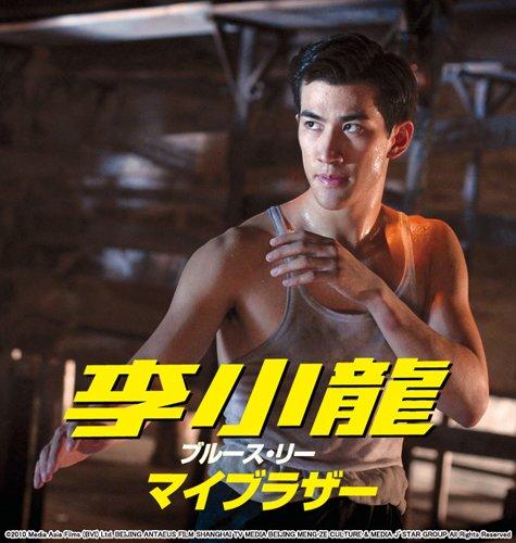 李小龍(ブルース・リー) マイブラザー  [DVD]