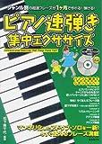 ピアノ速弾き集中エクササイズ CD付 アドリブに今すぐ使える超速フレーズ満載!