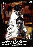プロハンター VOL.1[DVD]