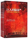 img - for Fall of Giants (Chinese Edition) (3 Volume Set) book / textbook / text book