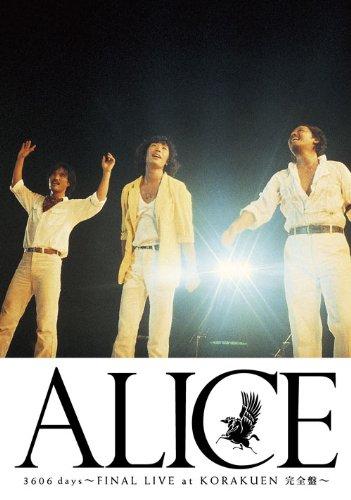 アリス3606日 FINAL LIVE at KORAKUEN-完全盤- [DVD]