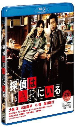 探偵はBARにいる 通常版 [Blu-ray]