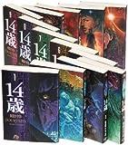 14歳 文庫版 コミック 全13巻完結セット (小学館文庫)