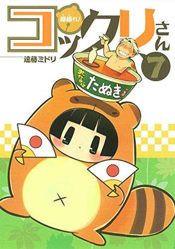繰繰れ!  コックリさん(7) (ガンガンコミックスJOKER)