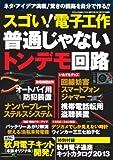 スゴい!電子工作 (三才ムック vol.621)