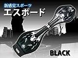 ドラゴン柄/新感覚スケボーエスボード ESSBoard◆ブラック [その他]