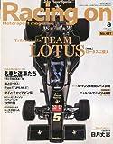 Racing on (レーシングオン) 2009年 08月号 [雑誌]