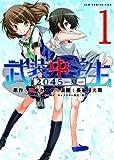 武装中学生2045 ―夏― 1巻 (ガムコミックスプラス)