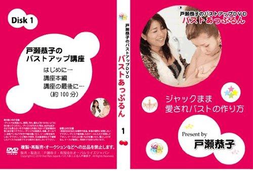 戸瀬恭子のバストアップDVD~バストあっぷるん~