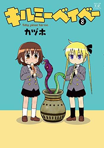 キルミーベイベー (8) (まんがタイムKRコミックス)