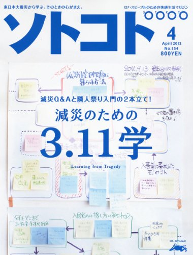 SOTOKOTO (ソトコト) 2012年 04月号 [雑誌]
