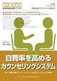自費率を高めるカウンセリングシステム (歯科医院経営実践マニュアル vol.29)