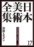 日本美術全集17 前衛とモダン (日本美術全集(全20巻))