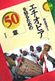 エチオピアを知るための50章 (エリア・スタディーズ 68)