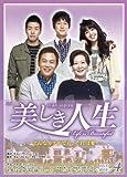 美しき人生 DVD-BOXⅣ