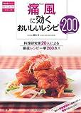 痛風に効く おいしいレシピ200 (毎日食べたいおいしいレシピシリーズ)