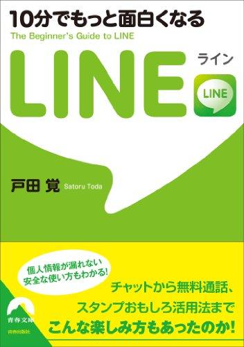 10分でもっと面白くなる LINE (青春文庫)