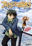 アイリス・ゼロ 4 (MFコミックス アライブシリーズ) -