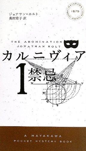 カルニヴィア 1 禁忌 (ハヤカワ・ミステリ 1875)