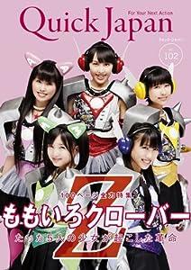 クイック・ジャパン 102
