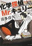 化学探偵Mr.キュリー (中公文庫)