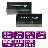 HDMI 延長器 最大100m、ルーター利用でマルチ画面可能【EX100m-Split373】アイシル作日本語取説付