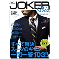 Men's JOKER BIZ 表紙画像
