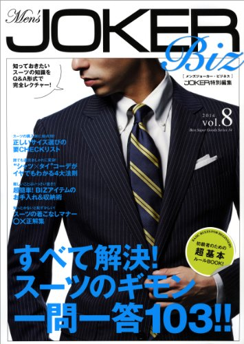 Men's JOKER BIZ 2014年Vol.8 大きい表紙画像