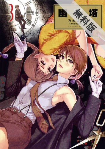 幽麗塔(3)【期間限定 無料お試し版】 (ビッグコミックス)