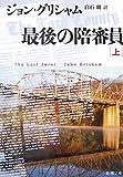 最後の陪審員〈上〉 (新潮文庫)