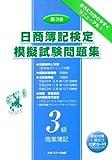 日商簿記検定模擬試験問題集 3級