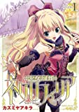 少女幻葬ネクロフィリア1 (ヴァルキリーコミックス)