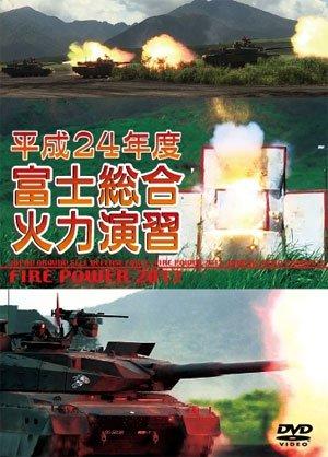 平成24年度 富士総合火力演習 WAC-D644 [DVD]