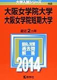 大阪女学院大学・大阪女学院短期大学 (2014年版 大学入試シリーズ)