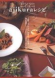 """おいしいものをおいしく食べるajikuraレシピ """"A級グルメのまち"""