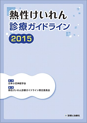 熱性けいれん診療ガイドライン2015