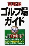首都圏ゴルフ場ガイド〈2016年版〉