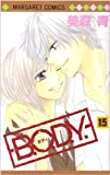 B.O.D.Y. 15 (マーガレットコミックス)
