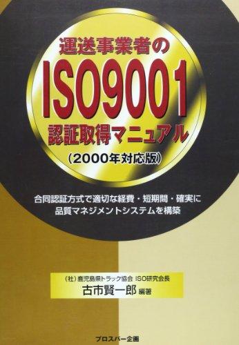 認証取得マニュアル(2000年対応 ...