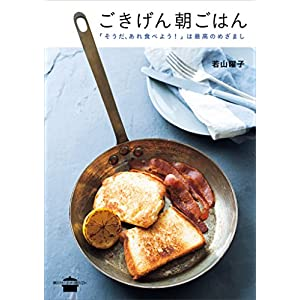 ごきげん朝ごはん 「そうだ、あれ食べよう!」は最高のめざまし (講談社のお料理BOOK) [Kindle版]