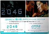 『2046・愛の神、エロス』スペシャルツインパック [DVD]