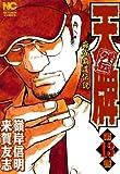 天牌外伝 13 (ニチブンコミックス)