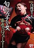 匂いフェチの女 鼻虐のパフューマー 白河ゆりか シネマジック [DVD]