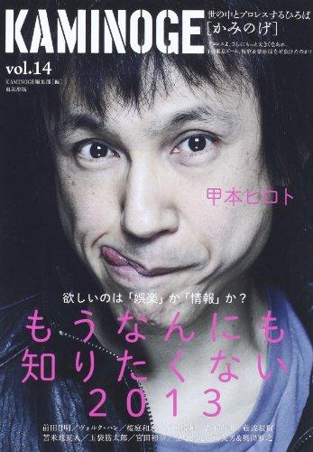 甲本ヒロトの画像 p1_27